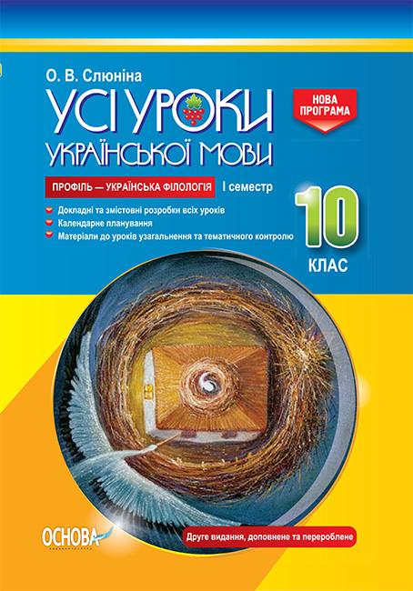 Все уроки Основа Украинский язык 10 класс І семестр (профиль - украинская филология)