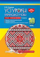 Все уроки Основа Украинский язык 10 класс ІІ семестр (профиль - украинская филология)
