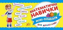 Мини плакаты для дошкольников УЛА Математические навыки