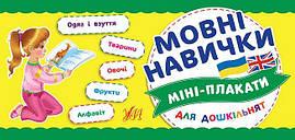 Мини плакаты для дошкольников УЛА Языковые навыки