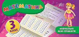 Учебные мини плакаты УЛА Математика 3 класс