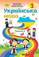 НУШ. Украинский язык. Учебник 1 класс Часть 2 (Палий)