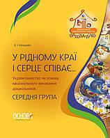 Воспитателю ДОУ Украиноведение Основа В родном крае и сердце поет Средняя группа