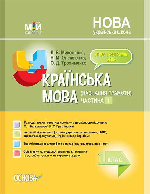 НУШ Мой конспект Основа Украинский язык (обучение грамоте) 1 класс 1 часть (к учебнику Большаковой)