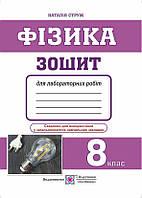 Тетрадь для лабораторных работ Пiдручники i посiбники Физика А5 8 класс