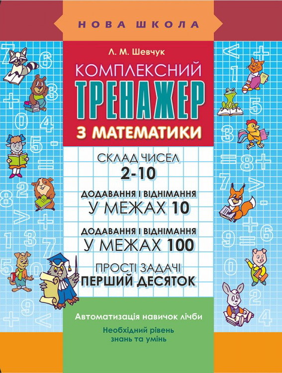НУШ АССА Комлексный тренажер по математике 1 класс