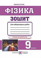 Тетрадь для лабораторных работ Пiдручники i посiбники Физика А5 9 класс