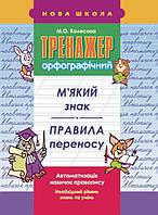 Тренажер орфографический АССА Мягкий знак Правила переноса, фото 1