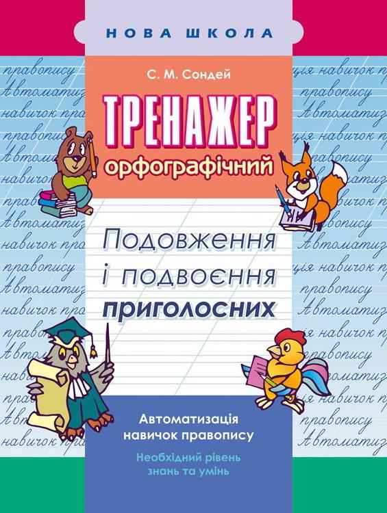 Тренажер по украинскому языку АССА Удлинение и удвоение согласных