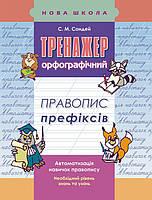Тренажер по украинскому языку АССА Правописание приставок, фото 1