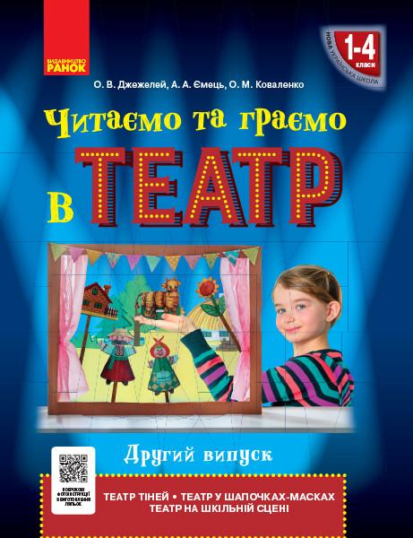 НУШ. Читаем и играем в театр 1-4 классы. Второй выпуск