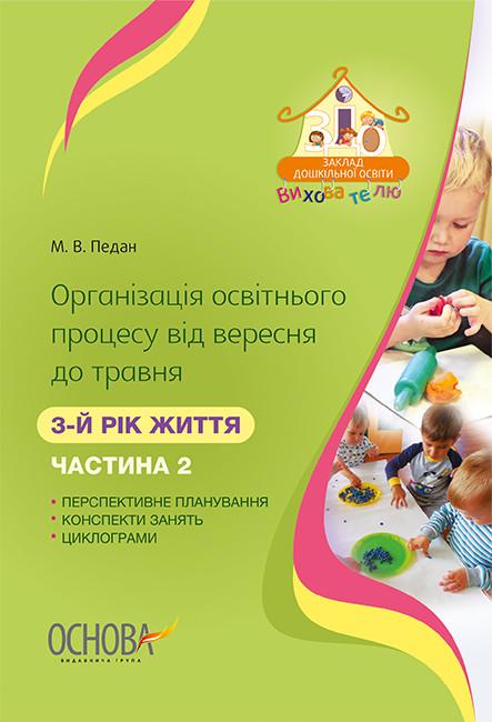 Воспитателю ДОУ Основа Организация образовательного процесса с сентября до мая 3 год жизни (часть 2)