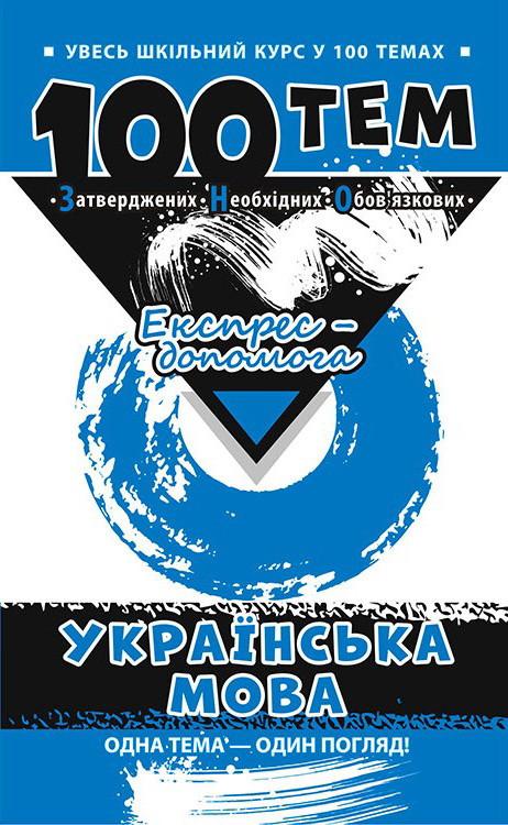Справочник 100 тем АССА Украинский язык
