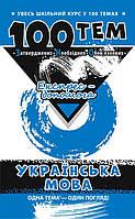 Справочник 100 тем АССА Украинский язык, фото 1