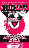 Справочник 100 тем АССА Английский язык, фото 1
