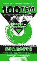 Справочник 100 тем АССА Биология, фото 1
