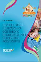 Воспитателю ДОУ Основа Перспективное планирование образовательного процесса в группе четвертого года жизни