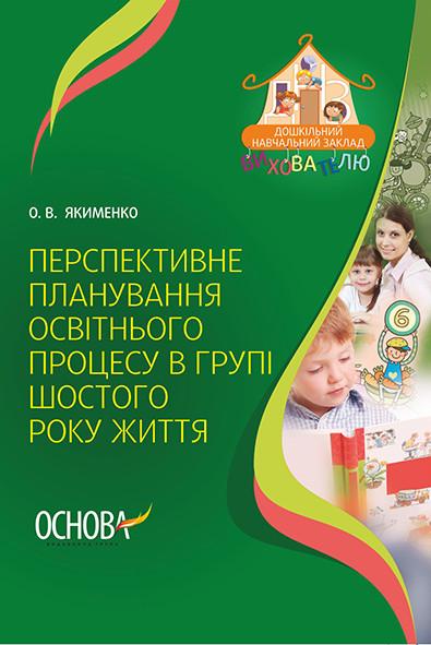 Воспитателю ДОУ Основа Перспективное планирование образовательного процесса в группе шестого года жизни
