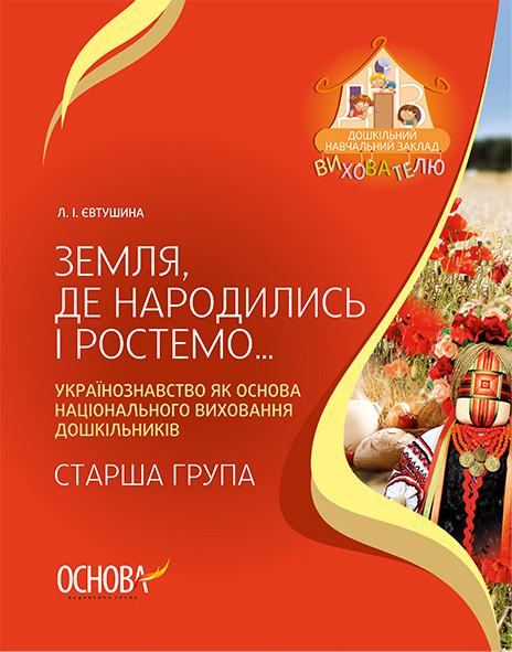 Воспитателю ДОУ Основа Украиноведение Земля, где родились и растем. Старшая группа