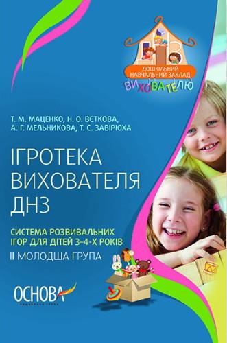 Игротека воспитателя ДОУ Основа Система развивающих игр для детей 3-4-х лет (II младшая группа)