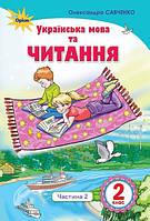 НУШ. Украинский язык и чтение. Учебник 2 класс Савченко. Часть 2