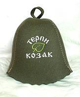 """Шапка для бани с вышивкой """"Терпи козак"""" ШБ16"""