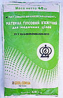 Гипс медицинский Ивано-Франковск для медицинских целей мешок 40кг