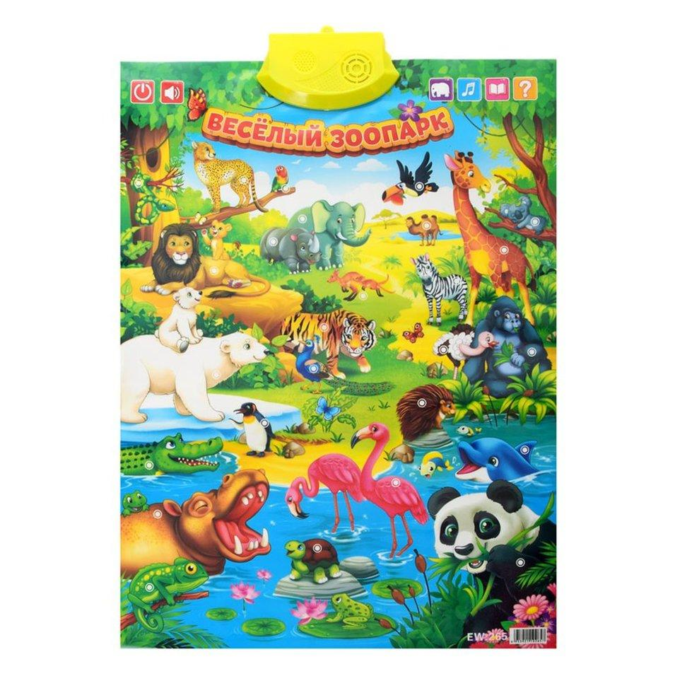 Плакат Весёлый зоопарк
