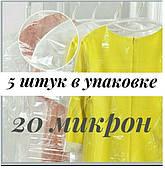 5 шт упаковка.Чехлы для одежды полиэтиленовые, 20 микрон.