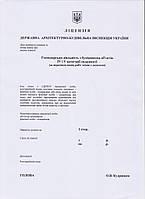 Строительные лицензии под ключ