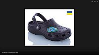 Кроксы черные для мальчика 30-35 размер