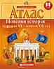 Атлас. Новітня історія. (1939 - 2014рр). 11 клас