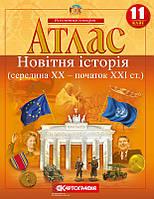 Атлас. Новітня історія. (Середина ХХ - початок ХХІ ст.). 11 клас. Нова програма!