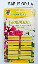 Удобрение для петуний  и пеларгоний Чистый лист  в палочках 30 шт