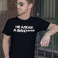 Подарок мужская черная футболка с прикольной надписью - НЕ АЛКАШ А ВИНОчерпий XXL
