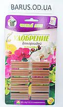 Удобрение для орхидей Чистый лист в палочках 30 шт