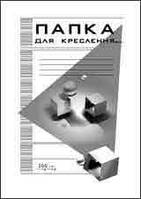 Папка для креслення  А4 10 аркушів Бріск  А4 10л. 200гр ПВ-16
