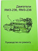 Каталог-руководство по ремонту двигателей ЯМЗ-236, ЯМЗ-238