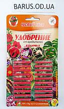 Удобрение+ защита  от вредителей  Чистый лист в палочках 30 шт