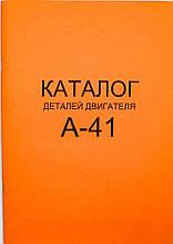 Каталог деталей и сборочных единиц А-41
