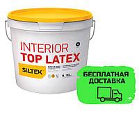Краска интерьерная, стойкая к мытью Siltek Interior Top Latex, база С, 9 л