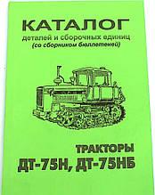 Каталог деталей и сборочных единиц  ДТ-75Н, ДТ-75НБ