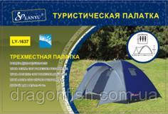 Палатка туристическая трехместная 1637 Dr.agon