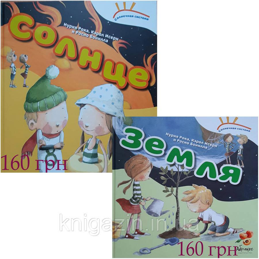 Книги для детей, которые ответят на все вопросы о Солнце и Земле