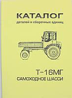 Каталог деталей и сборочных единиц Т-16МГ