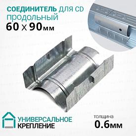 Соединитель продольный для CD-60 (60х90мм) Толщина металла - 0,6 мм