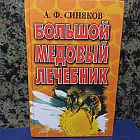 Большой медовый лечебник