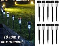 10 шт в комплекті - Світильники садові - EXPERT - Садовые светильники фонари