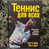 Теннис для всех
