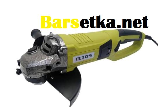 Болгарка Eltos МШУ 230-2650 (Поворотная ручка, плавный пуск, гарантия 12 месяцев)